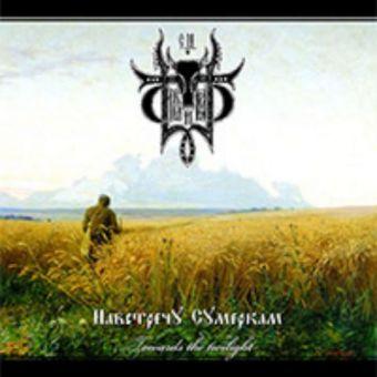 Sivyi Yar (Сивый Яр) - Towards to Twilight (Навстречу сумеркам) [Digipack MCD]