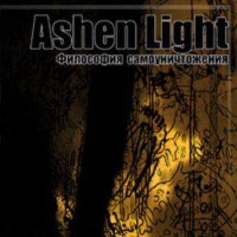 Ashen Light - Philosophy Of Self-Destruction (Философия Самоуничтожения) [CD]