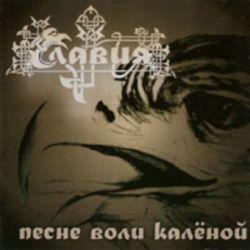 Slavia (Славия) - Pesne Voli Kalionoy (Песне воли калёной) [CD-R]
